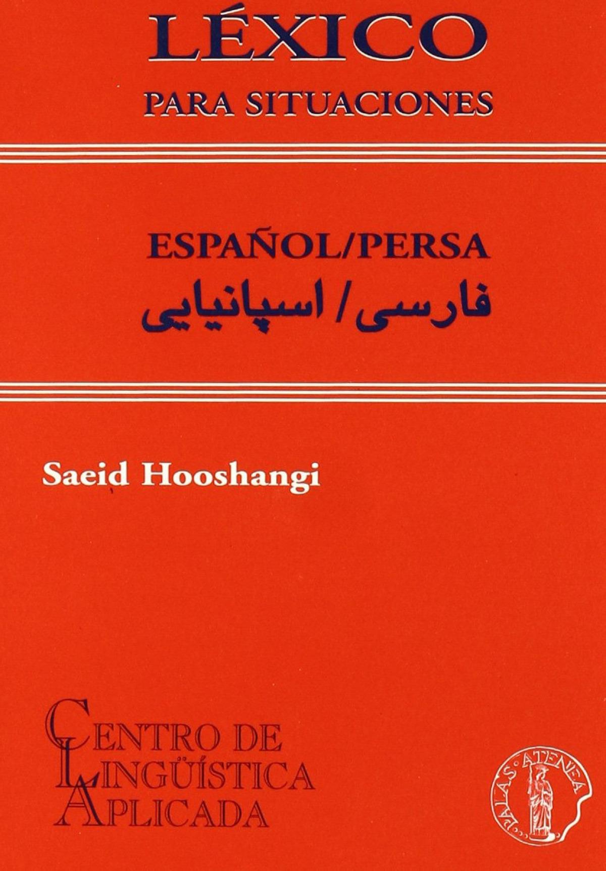 Lexico para situaciones español/persa vv 9788495855404
