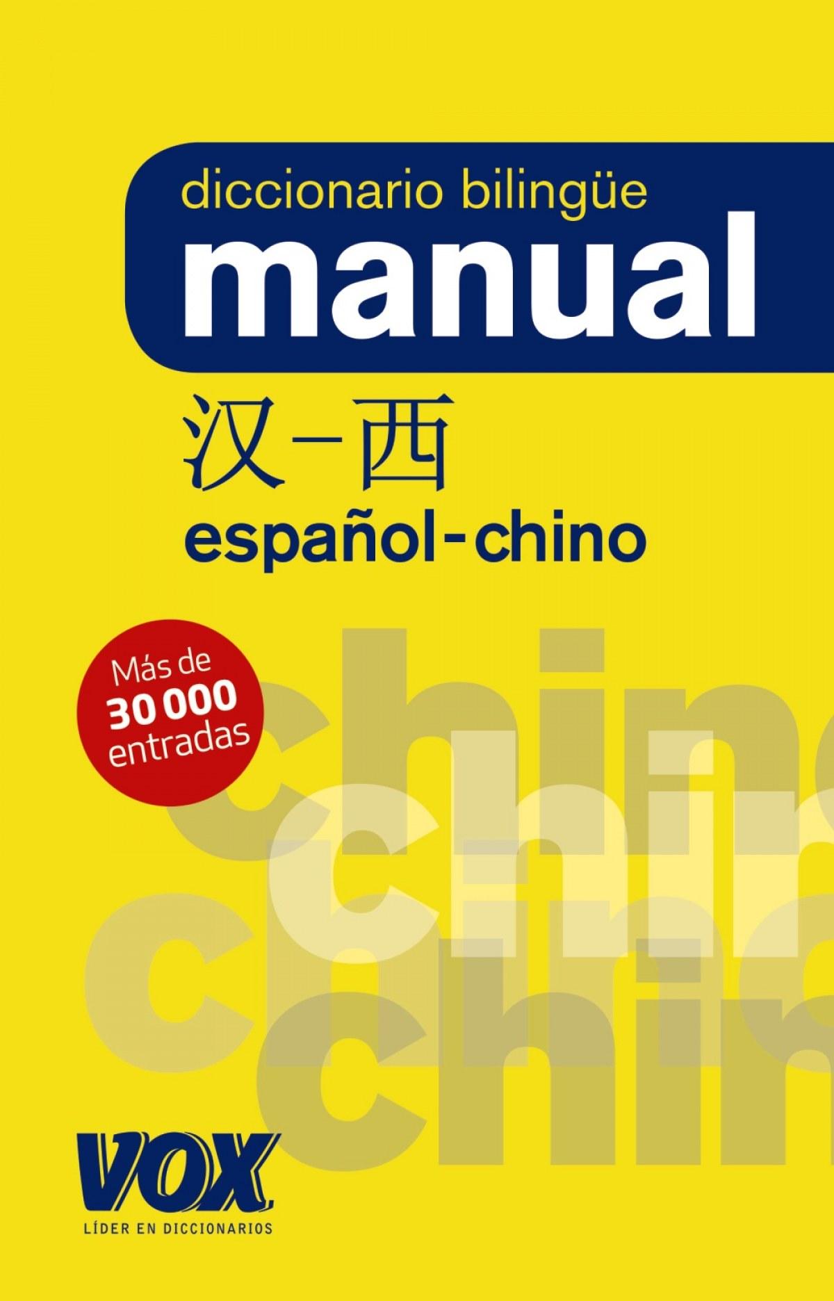 DICCIONARIO MANUAL CHINO-ESPAñOL 9788499743080